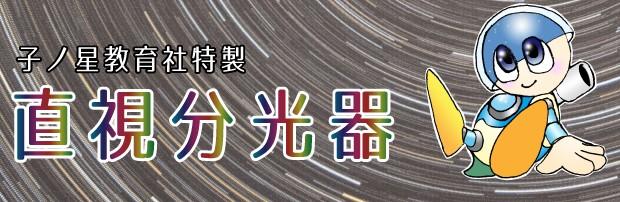 子ノ星教育社特製 直視分光器
